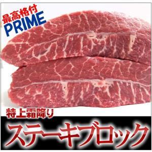 塊肉 最高品質 プライム ミスジステーキブロック 美味しいとこだけ  約2kg〜  量り売り