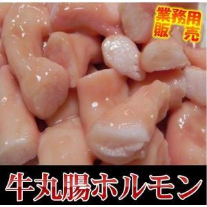 【数量限定】驚愕販売中!【業務用】牛丸腸 ホルモン1kg!