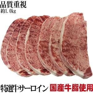 業務用 国産牛脂使用 柔らかい サーロインステーキ 約1kg7枚入り ★(成型肉)や(結着肉)などで...
