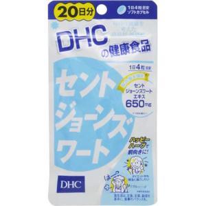 DHC セントジョーンズワート 20日分 80粒 送料無料 ディーエイチシー alloeh