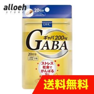 DHC GABA ギャバ 20日分 20粒 サプリ サプリメント alloeh
