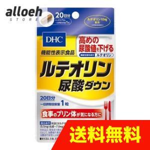 DHC ルテオリン尿酸ダウン 20日分 20粒 alloeh