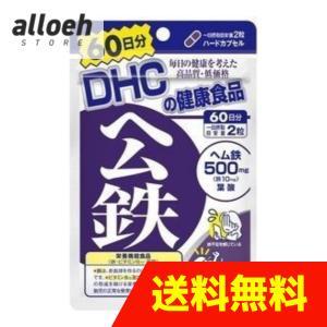 DHC ヘム鉄 60日分 120粒 alloeh