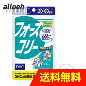 DHC フォースコリー 30~60日分 120粒 送料無料 ディーエイチシー alloeh
