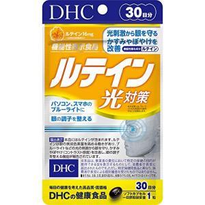 DHC ルテイン 30日分 30粒 光対策 送料無料 ディーエイチシー alloeh