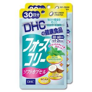 DHC フォースコリー ソフトカプセル 30日分 60粒 送料無料 ディーエイチシー alloeh