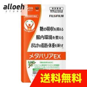 メタバリアEX 15日分 120粒 FUJIFILM 富士フィルム|alloeh