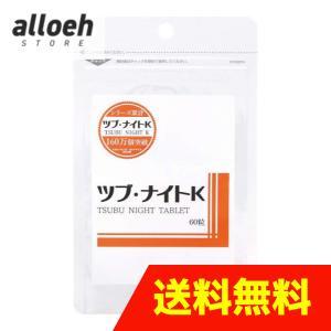 ツブ・ナイトK タブレット 18g(300mg×60粒)|alloeh
