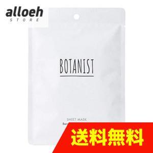 ボタニスト BOTANIST ボタニカルシートマスク 7枚|alloeh