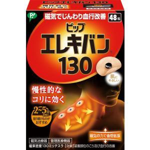 ピップエレキバン 130 48T|alloeh