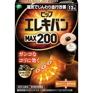 ピップエレキバン MAX200 12T|alloeh