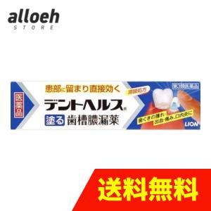 デントヘルスR 20g ライオン 【第3類医薬品】|alloeh