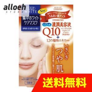 クリアターンホワイトマスク Q10|alloeh