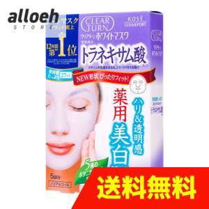 クリアターンホワイトマスク トラネキサム酸|alloeh