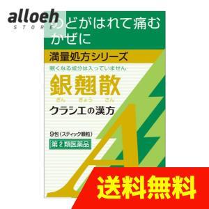 銀翹散エキス顆粒Aクラシエ 9包 【第2類医薬品】|alloeh