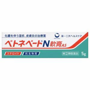 ベトネベートN軟膏A S 5g 第一三共ヘルスケア 【指定第2類医薬品】|alloeh