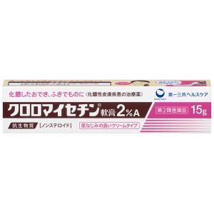 クロロマイセチン軟膏2%A 15g 第一三共ヘルスケア 【第2類医薬品】|alloeh