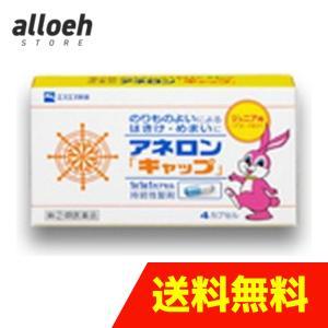 アネロン「キャップ」 4cP エスエス製薬 【指定第2類医薬品】|alloeh
