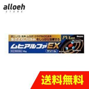 ムヒアルファEX 15g 【指定第2類医薬品】|alloeh