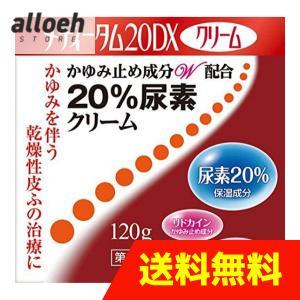 メディータム20DXクリーム 20%尿素クリーム 120g 【第2類医薬品】|alloeh