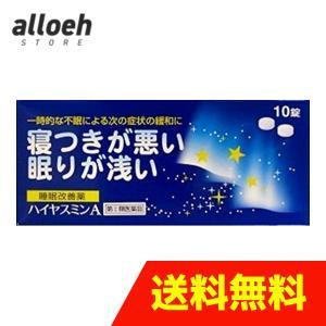 ハイヤスミンA 10T 福地製薬 【指定第2類医薬品】|alloeh