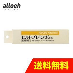 ヒルドプレミアム 乾燥肌用薬用クリーム 50g 【医薬部外品】 送料無料|alloeh