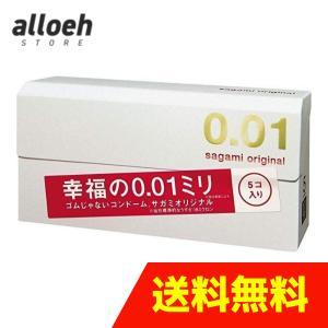 サガミオリジナル 0.01 ゼロゼロワン 5個入 / バレない梱包 送料無料|alloeh