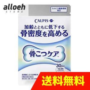 骨こつケア 30日分 カルピス 枯草菌(バチルス・サブチルス)C-3102株 送料無料|alloeh
