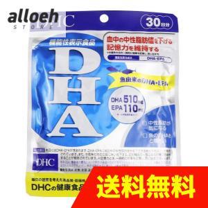 DHC DHA 30日分 送料無料 ディーエイチシー alloeh