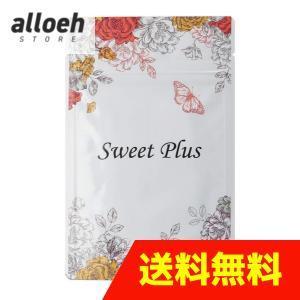 SweetPlus 30日分 スイートプラス 女子力 アップ サプリメント 女性 ザクロ コラーゲン プラセンタ サプリ スイートプラス サプリ サプリメント 送料無料|alloeh