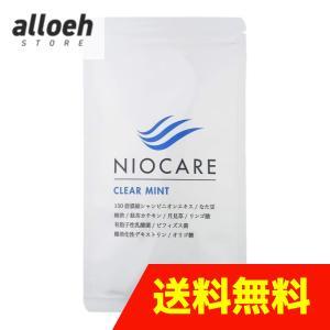 NIOCARE(ニオケア) 30日分 口臭予防 シャンピニオンエキス 送料無料|alloeh