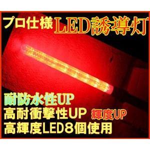 【明るさ2倍】【在庫あり】【高耐衝撃!当店オリジナル】LED誘導灯【検索用 誘導棒  led誘導灯 高輝度赤色led使用     】