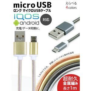 Android端末 iQOS アイコス デジカメ対応  microUSB メタリック 充電ケーブル 充電 同期 スマホ タブレット メタル素材 allrightleather