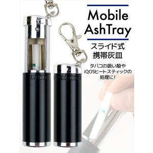 【IQOSに便利な携帯灰皿】  IQOSを取りまとめるアイコスケースを使っていると必然的に吸い終わっ...