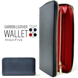 カーボンレザー 長財布 ブランド HIGH FIVE  シンプルな中にプラスアルファのスパイスを提案...