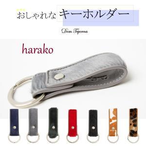 商品案内 ハラコを使用した、おしゃれなキーホルダー シンプルなのにハラコ素材だから大人お洒落に。  ...