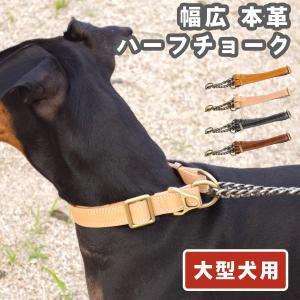 犬 首輪 大型犬 ハーフチョーク 本革 イタリアンレザー いぬ 革 しつけ 躾 おしゃれ 犬の首輪 ...