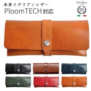 PloomTECH プルームテック専用 ペンケースタイプ 【ブランド】DomTeporna 本質を知...