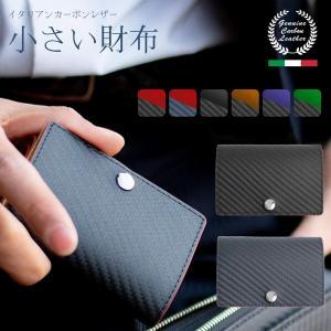 三つ折り財布 メンズ レディース 財布 カーボンレザー 薄型 極小