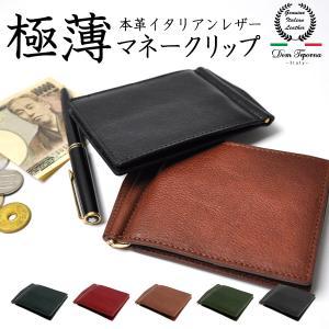 マネークリップ 財布 超薄型 小銭入れ付き 本革 レザー 牛革 カード入れ たくさん メンズ 薄い ...
