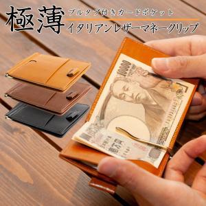 マネークリップ メンズ 財布 本革 薄型 カードポケット 小銭入れ付き レザー 牛革 カード入れ 薄...