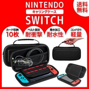 ニンテンドー スイッチ ケース 任天堂 ハードケース キャリングケース 黒