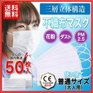 マスク 在庫あり 50枚入 国内発送 使い捨てマスク 不織布マスク 大人用