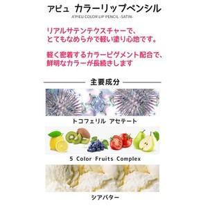 ★メール便 送料無料★ 『APIEU・アピュ』...の詳細画像1
