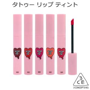 商品名:タトゥー リップ ティント  内容量:4.2g   区分:韓国製/化粧品 メーカー:3CE...