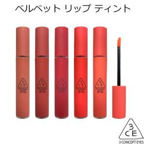 商品名:3CE ベルベットリップティント  内容量:4g   区分:韓国製/化粧品 メーカー:3C...
