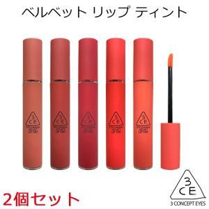 商品名:3CE ベルベットリップティント  内容量:4g×2個   区分:韓国製/化粧品 メーカー...