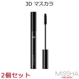 ミシャ ザ・スタイル 3Dマスカラ 2個セット MISSHA 韓国コスメ メール便 正規品