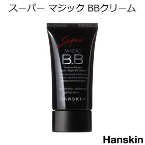 HANSKIN ハンスキン スーパー マジック BBクリーム(SPF30/PA++) 韓国コスメ ス...
