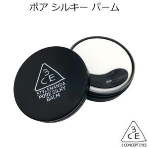 3CE・STYLENANDA ポア シルキー バーム 韓国コスメ プライマー 化粧下地 メール便180円